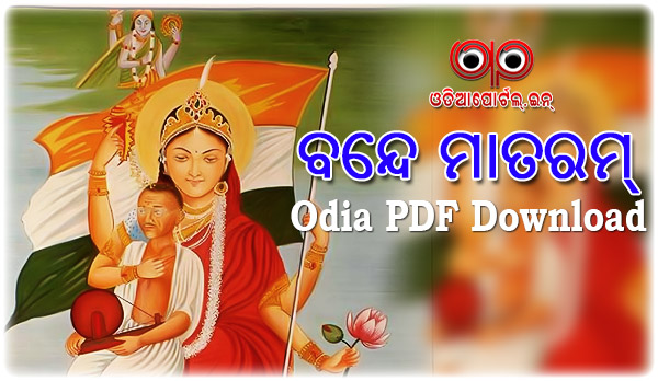 Vande Mataram lyrics. Lyrics; English Translation; Related Lyrics. vande maataram.. bande mataram lyrics odia odisha oriya orissa pdf free download
