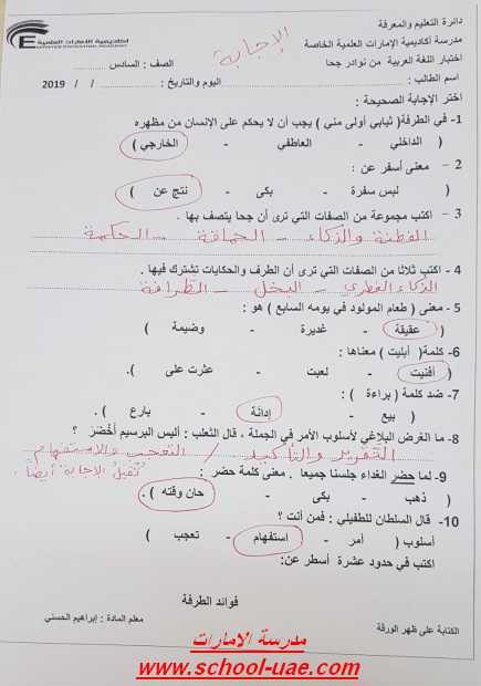 اختبار لغة عربية للصف السادس الفصل الثانى 2020 – مناهج الامارات - درس نوادر جحا مع الحل