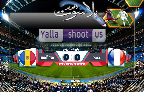اهداف مباراة فرنسا ومولدوفا اليوم 22-03-2019 التصفيات المؤهلة ليورو 2020