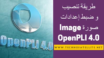 طريقة تنصيب و ضبط إعدادات صورة Image OpenPLI 4.0 iptv m3u enigma2 vuplus