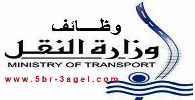 """اعلان وظائف وزارة النقل """" المعهد القومى للادارة """" للمؤهلات العليا والدبلومات - التقديم على الانترنت"""