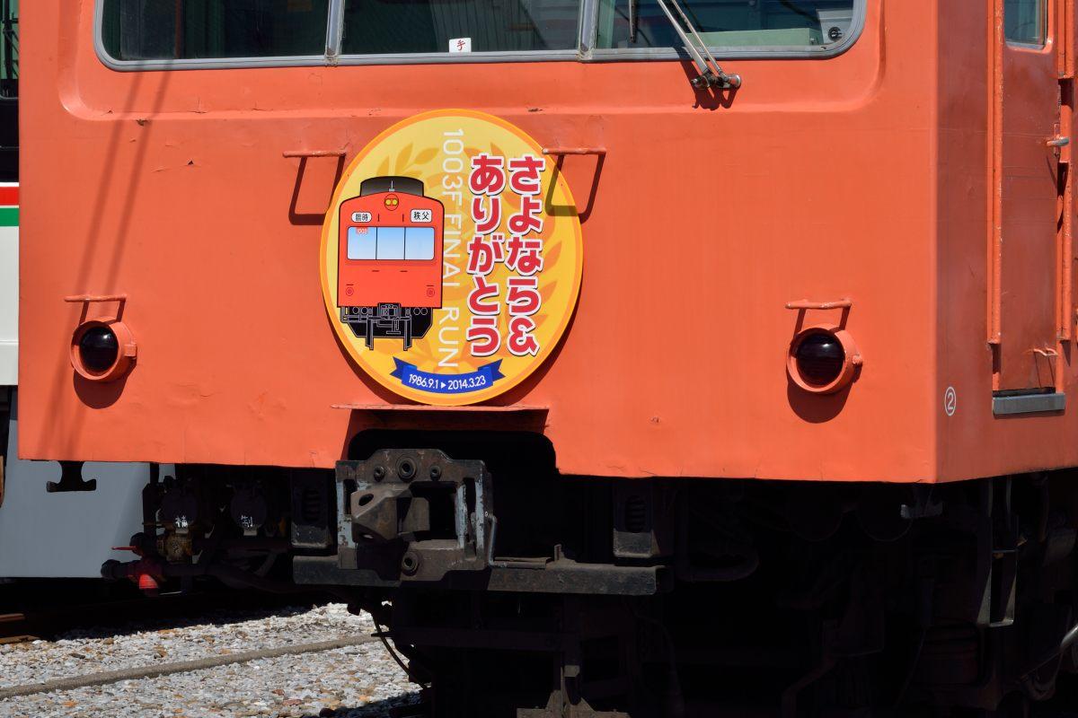 秩鉄1003Fオレンジ貸切臨電009