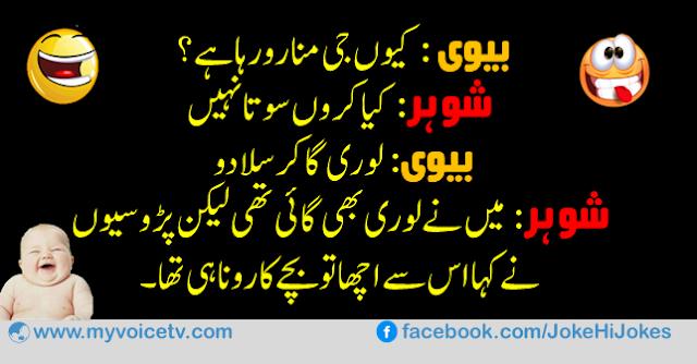 Joke hi Jokes – Kion ji munna kion ro raha hai ..☺…like and share