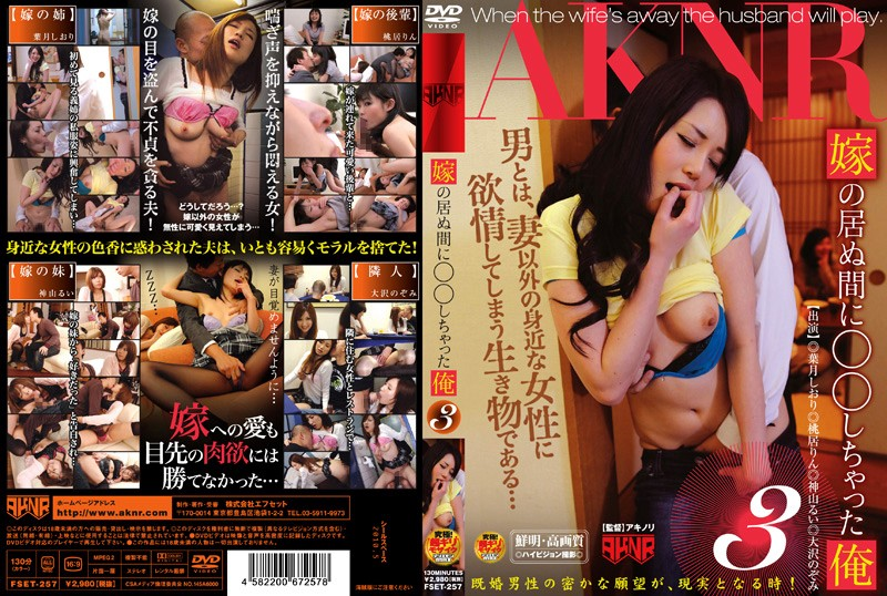 FSET-257-Fill-My-Wife-With-Cum-3_www.watchjav.download