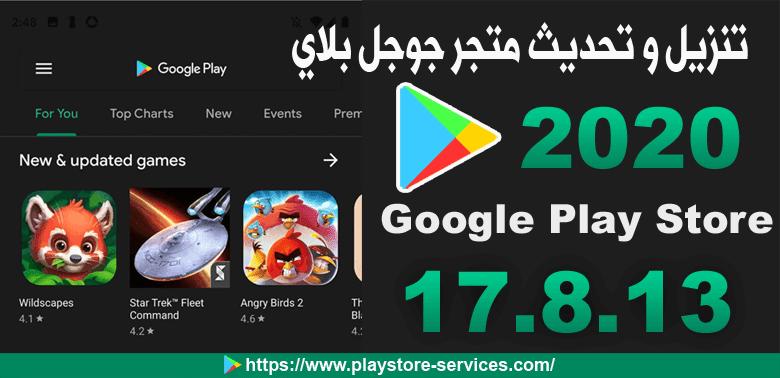 تنزيل Google Play Store 17.8.13