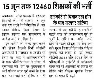 UP 12460 Primary Teacher Latest News 2018:- Before 15 June