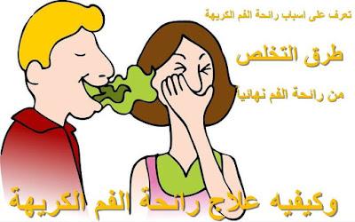 تعرف على اسباب رائحة الفم الكريهة و كيفية معالجة رائحة الفم الكريهة طبيعيا وكيفية التخلص من رائحة الفم الكريهة عند الكبار والاطفال