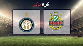 مشاهدة مباراة انتر ميلان ورابيد فيينا بث مباشر 21-02-2019 الدوري الأوروبي