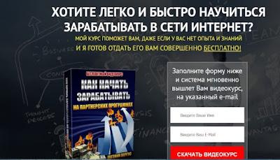Сайт воронка