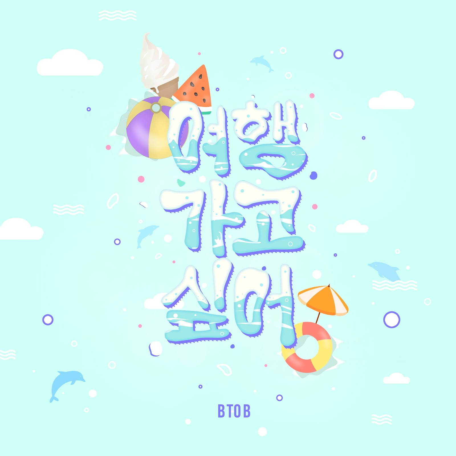 We Are Kpopers Blog: [Single] BTOB - I Want To Vacation