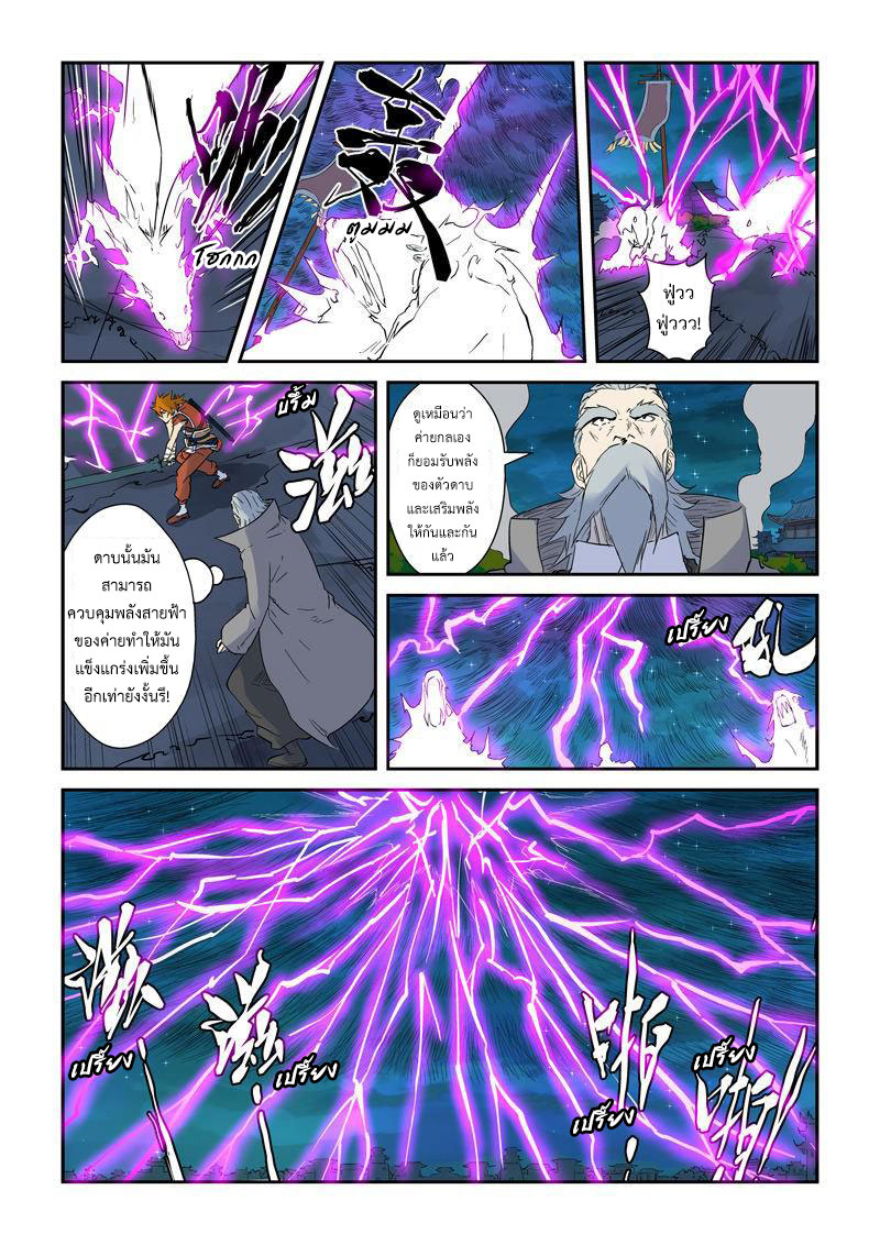 Tales of Demons and Gods ตอนที่ 134.2 หน้า 4