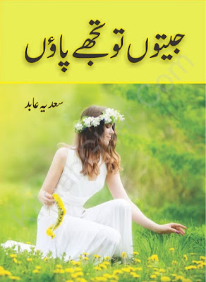 Free download Jeeton to tujhay paon Complete novel by Sadia Abid pdf