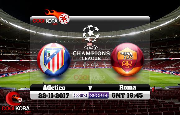 مشاهدة مباراة أتلتيكو مدريد وروما اليوم 22-11-2017 في دوري أبطال أوروبا