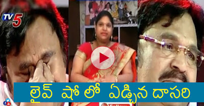 Dasari Got Emotional After Hearing His Daughter Words About Him