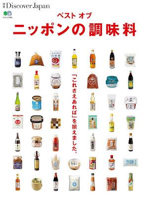 別冊Discover Japan ベストオブニッポンの調味料 raw zip dl