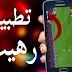 تطبيق جديد قوة سوف يمنحك مشاهدة بدون انقطاع لكل القنوات العربية المفضلة لديك تمتع مجانا