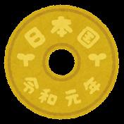 日本の硬貨のイラスト(令和・5円)