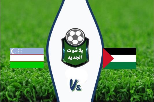 نتيجة مباراة فلسطين وأوزباكستان اليوم 05-09-2019 تصفيات آسيا المؤهلة لكأس العالم 2022