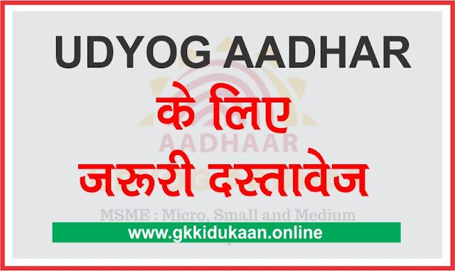 kaise-kare-udyog-aadhar-registration, udyog-aadhar-apply-online, what is udyog-aadhar