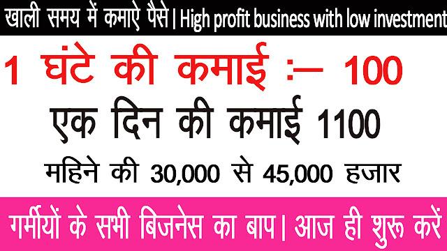 Lassi ka business kaise chalu kare | एक दिन की कमाई 1000