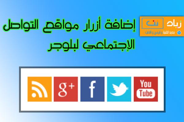 إضافة أزرار مواقع التواصل الإجتماعي لبلوجر