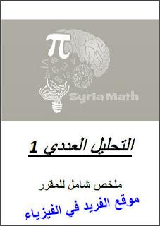 ملخص التحليل العددي 1 pdf، التفاضل العددي في الرياضيات، التكامل العددي ، أمثلة محلولة ـ مسائل وتمارين مع الحل، طرق التحليل العددي