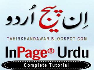 Complete Inpage Video Tutorials in Urdu