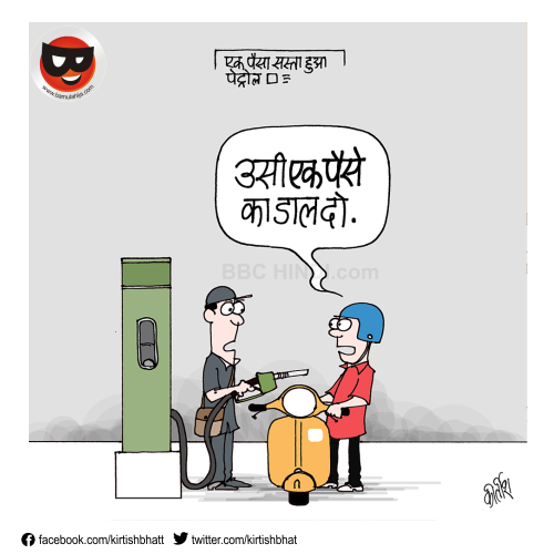 kirtish bhatt, indian political cartoon, cartoons on politics, bbc cartoons, hindi cartoon, petrol price hike, Petrol Rates