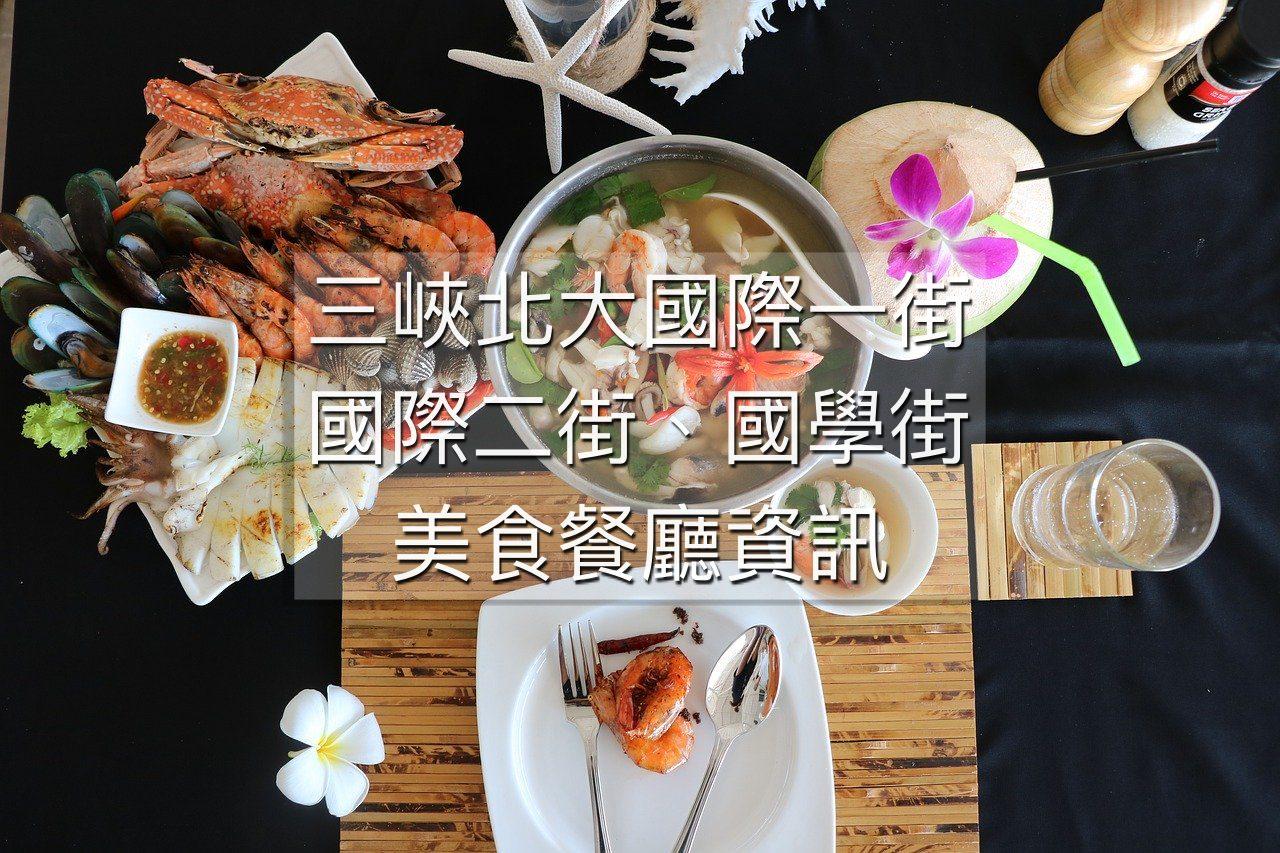 三峽北大國際一街國際二街國學街美食餐廳資訊
