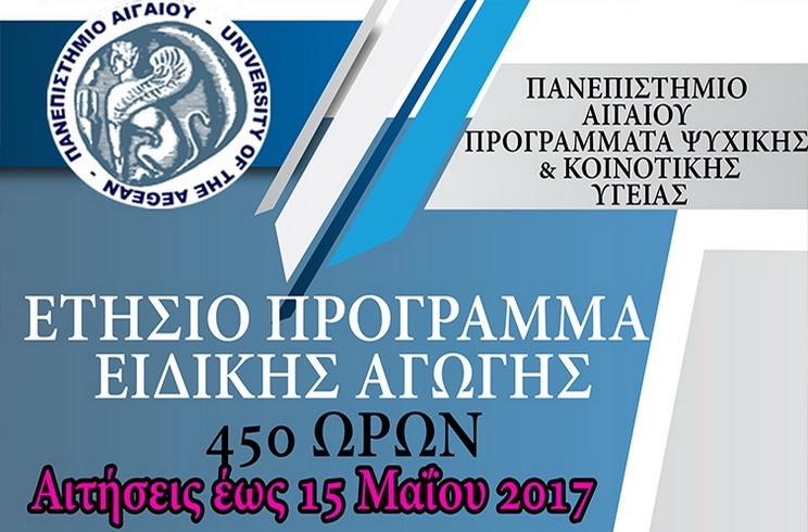 Ετήσιο Πρόγραμμα Επιμόρφωσης στην Ειδική Αγωγή και Εκπαίδευση από το Πανεπιστήμιο Αιγαίου