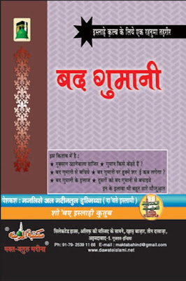 Download: Bad-Gumani pdf in Hindi