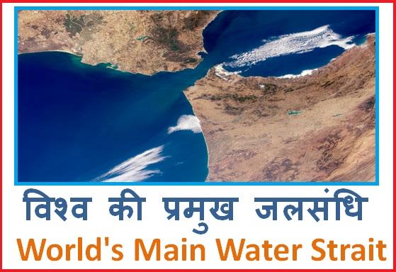Vishv Kee Pramukh Jalasandhi - विश्व की प्रमुख जलसंधि