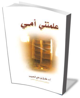 تحميل كتاب علمتني امي طارق الحبيب pdf