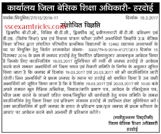 UP 12460 Assistant teacher Hardoi vigyapti