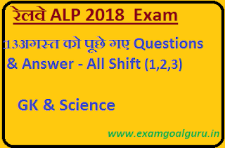 Railway ALP exam asked questions with asnwer
