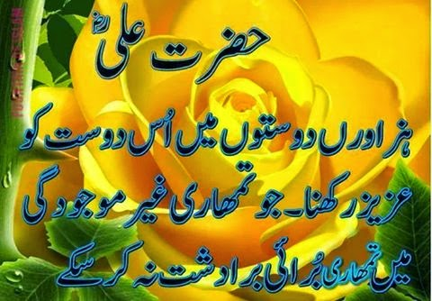 Urdu sms Shayari quotes lines words font image wallpaper