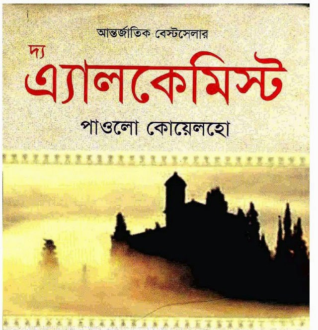 Nandini by anisul haque (bangla romantic novel, pdf book) | bangla.