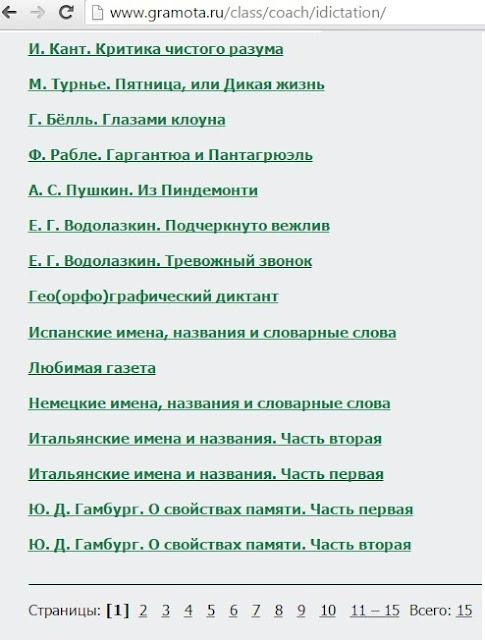 онлайн диктант