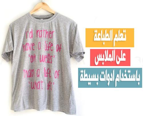 تعلم الطباعة على الملابس باستخدام ادوات بسيطة