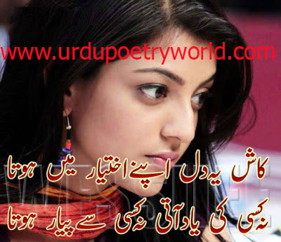 Sad Poetry | Urdu Sad Poetry | Sad Shayari | 2 Lines Poetry | Poetry Pics | Urdu Poetry World,Poetry in urdu 2 lines,love quotes in urdu 2 lines,urdu 2 line poetry,2 line shayari in urdu,parveen shakir romantic poetry 2 lines,2 line sad shayari in urdu,poetry in two lines