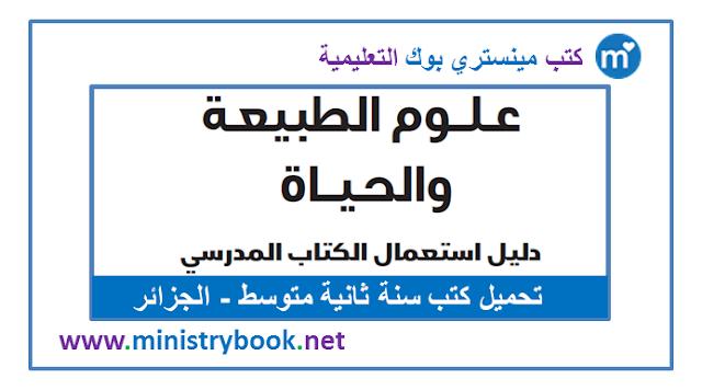 دليل استخدام كتاب علوم الطبيعة والحياة سنة ثانية متوسط 2020-2021-2022-2023-2024