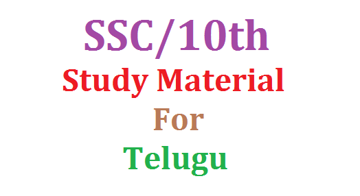 SSC March Public Examinations Study Material for Telugu- Download | 10th Class Public Examination March 2017 Telugu Study Material for Grammar | Study notes for SSC Students in Telangana and Andhra Pradesh Download | SSC/10th Study Material for Telugu Medium and English Medium for AP &TS ssc-march-public-examinations-study-material-for-telugu