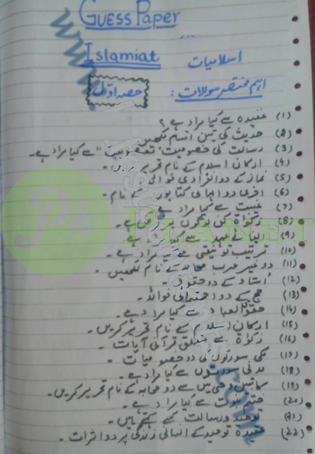 1st year Islamiat Guess Papers