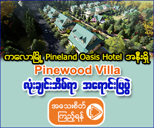 ကေလာၿမိဳ႕ Pineland Oasis Hotel အနီးရွိ Pinewood Villa လံုးခ်င္းအိမ္ရာ အေရာင္းျပပြဲ