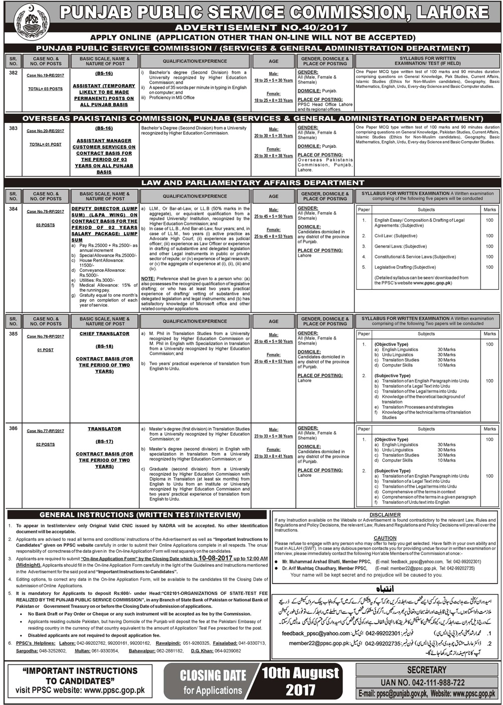 Jobs in Punjab Public Service Commission Lahore 26 July 2017.ad2