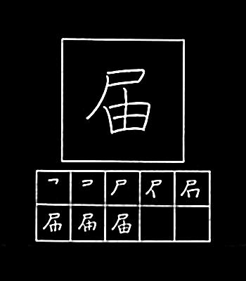 kanji to reach