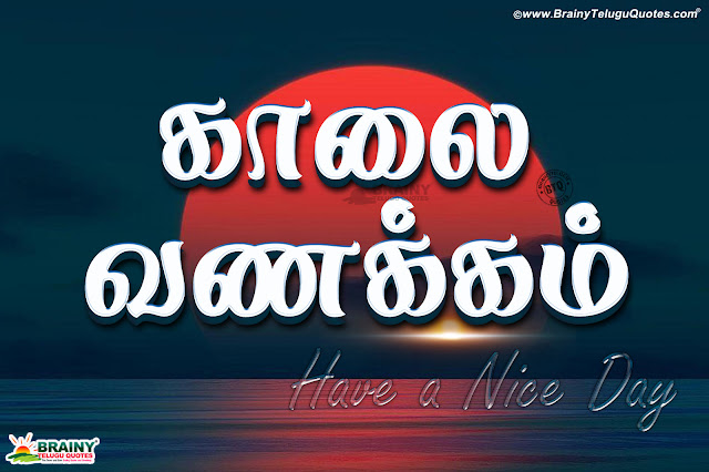 best good morning greetings in Tamil, Tamil Messages on Good Morning, Kalai Vanakkam Greetings in Tamil