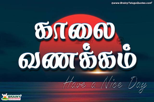 Good Morning Tamil Greetings Tamil Kalai Vanakkam Greetings With Hd