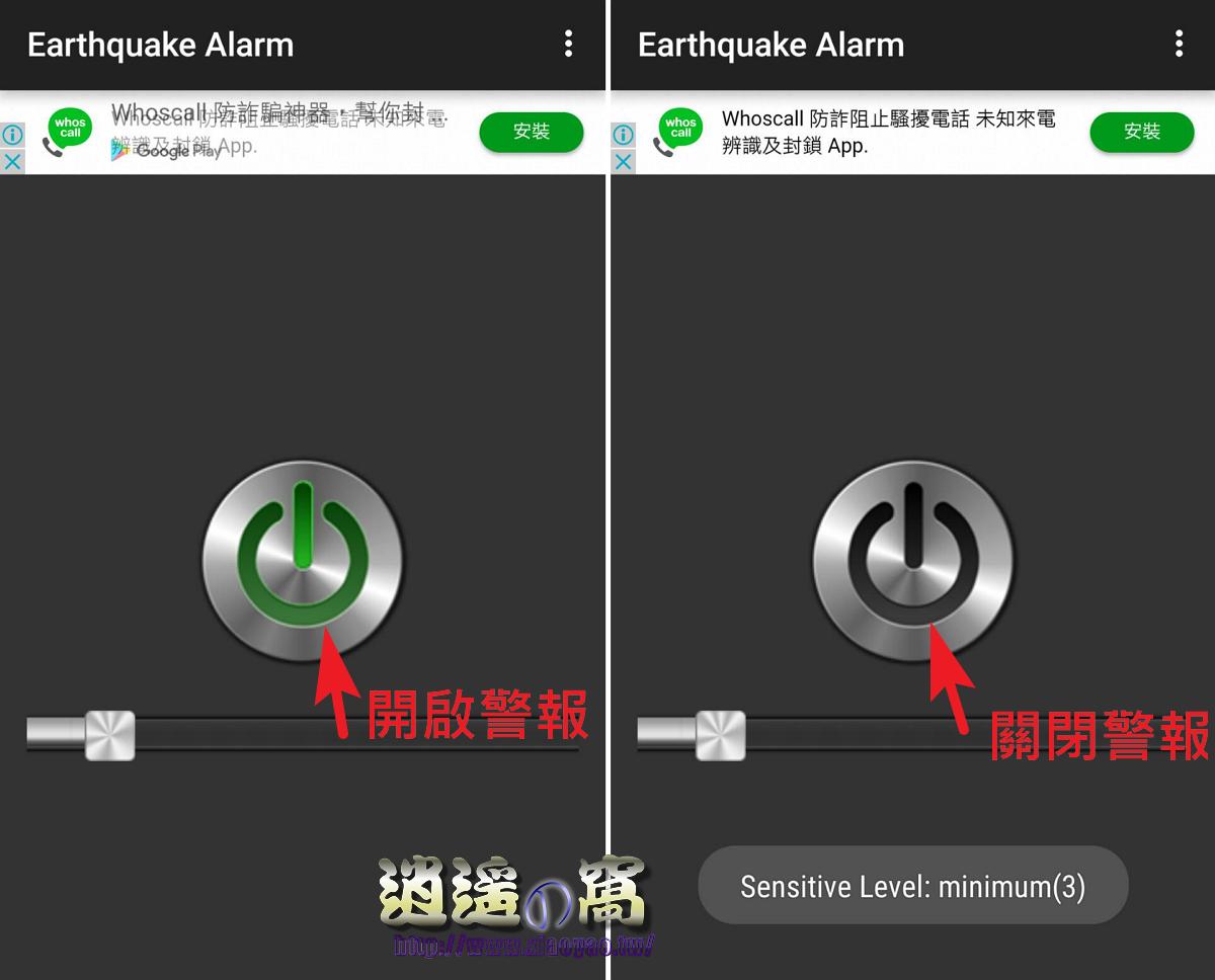 Earthquake Alarm 地震警報 App