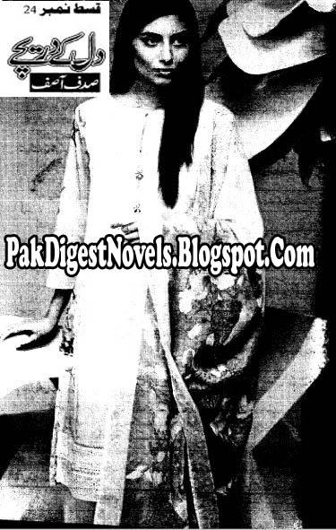 Dil Kay Darichy Episode 24 Novel By Sadaf Asif Pdf Free Download